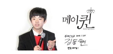 방송인 김동현 군에게 들어보는 드림렌즈 이야기